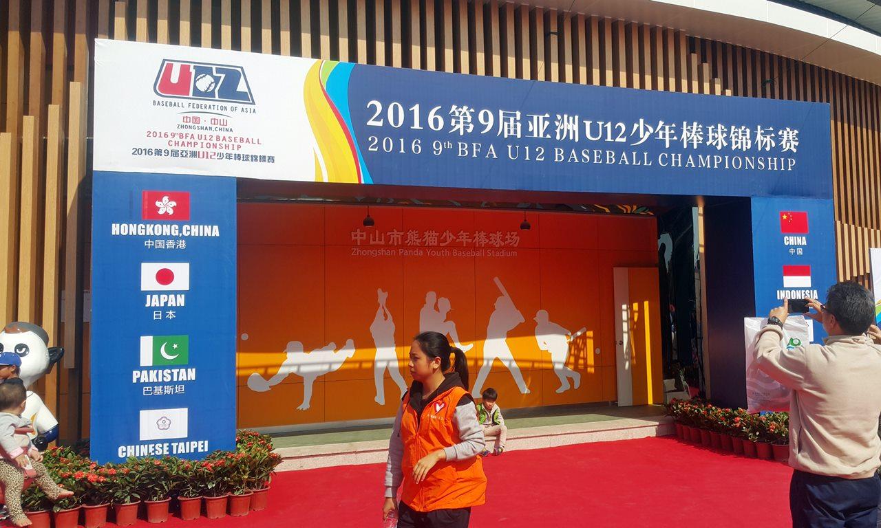U-12 Asia 2016 Semi-finals set: China v Japan, Chinese Taipei v Korea - Road to U-12 Baseball World Cup 2017