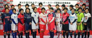 2016 Japan Women's Softball League season set to open in Chiba