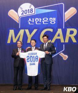 Shinhan Bank is named KBO's title sponsor