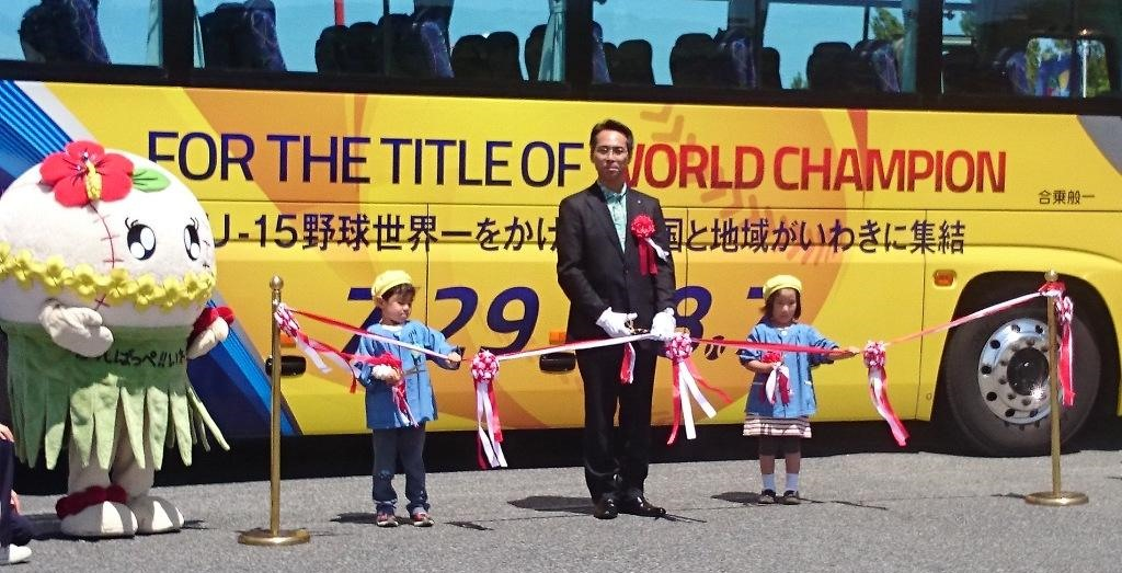 WBSC U-15 Baseball World Cup highway bus unveiled in Iwaki, Japan (13 May 2016).