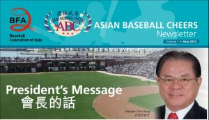 "BFA releases inaugural edition of ""Asian Baseball Cheers"" Newsletter"