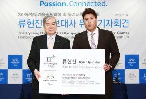 Jugador estrella del béisbol Ryu nombrado Embajador de Honor de los Juegos Olímpicos PyeongChang2018