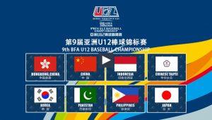 Watch Live! U-12 Asia 2016: Road to U-12 Baseball World Cup 2017