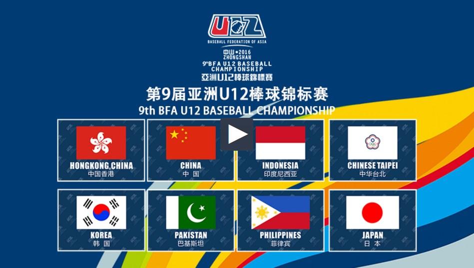 u-12 asia 2016 live stream